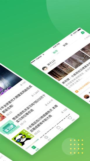 四川新闻客户端软件截图1