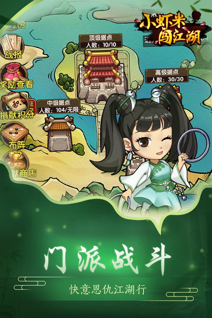 小虾米闯江湖软件截图3