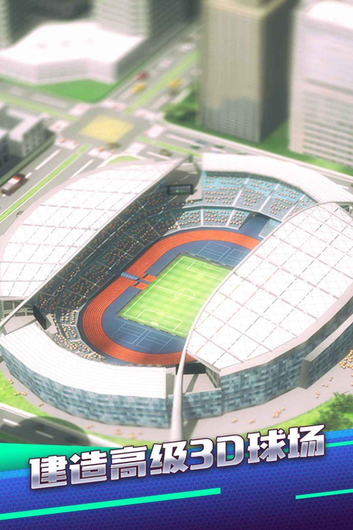 梦幻冠军足球软件截图2