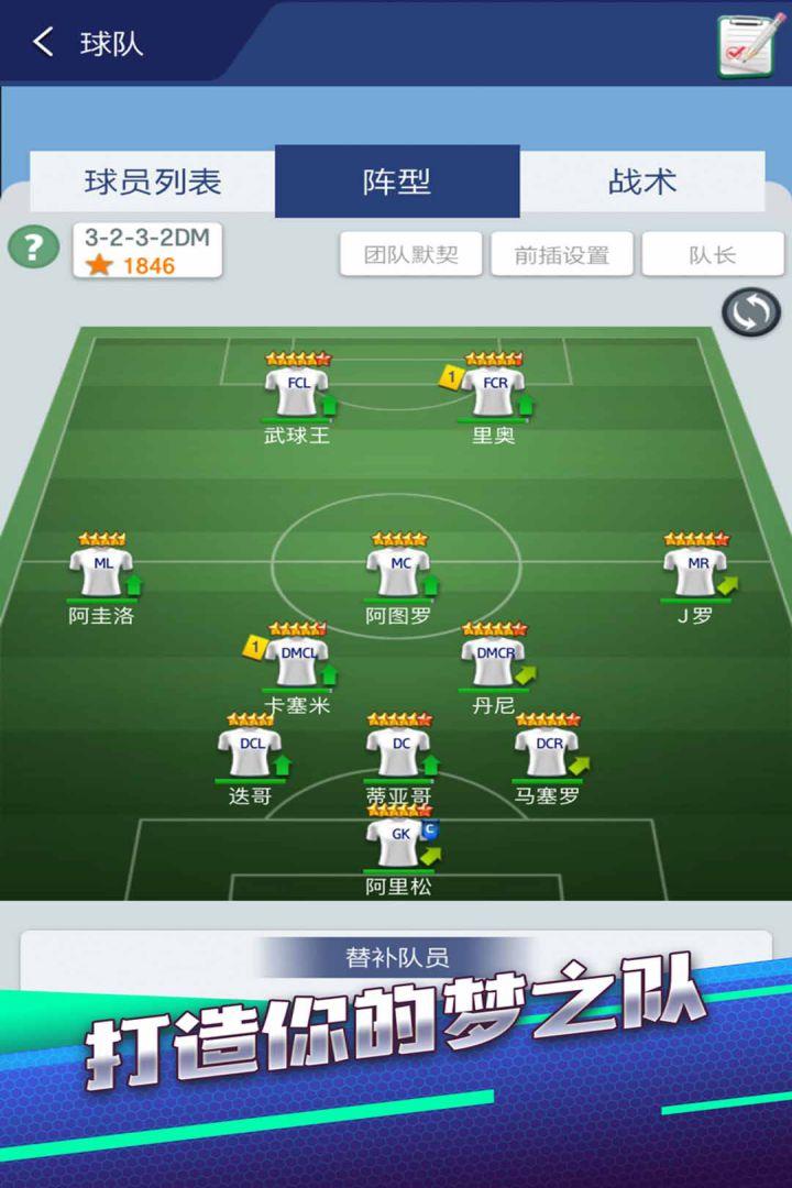 梦幻冠军足球软件截图4