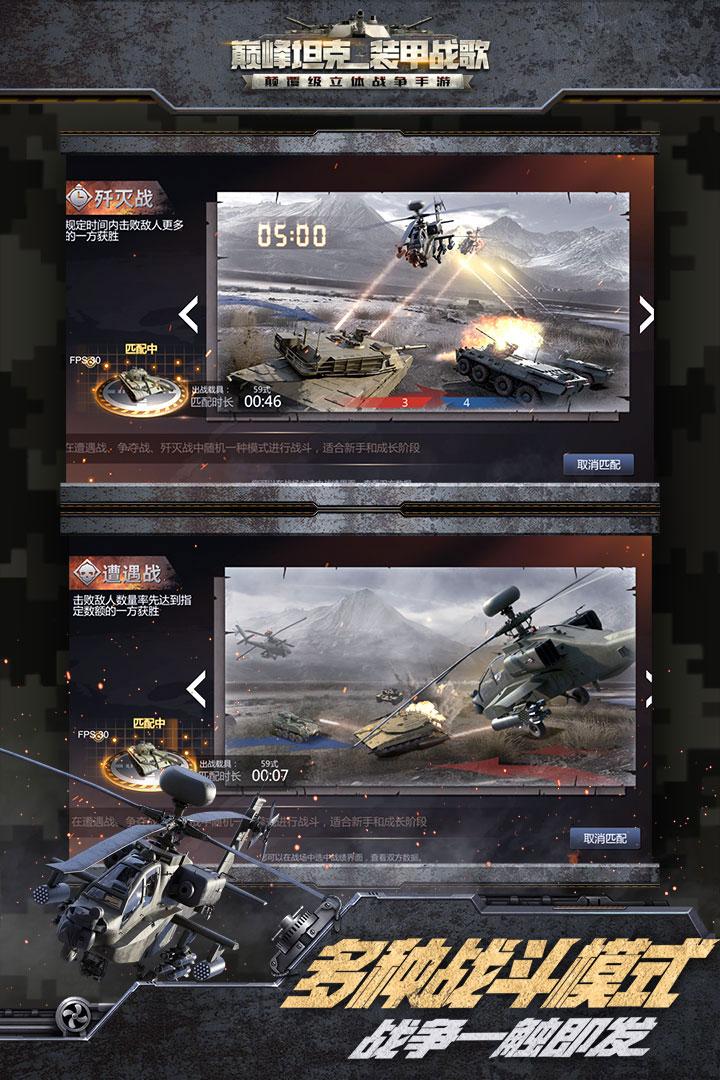 巅峰坦克软件截图1