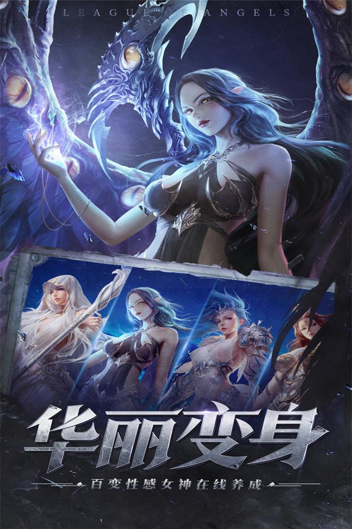 女神联盟:征服软件截图2