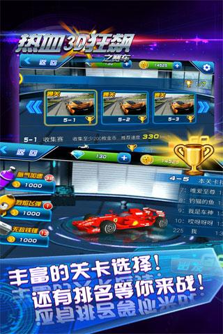 热血3D狂飙之赛车软件截图1