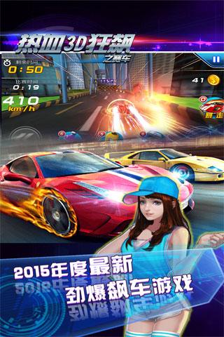 热血3D狂飙之赛车软件截图4