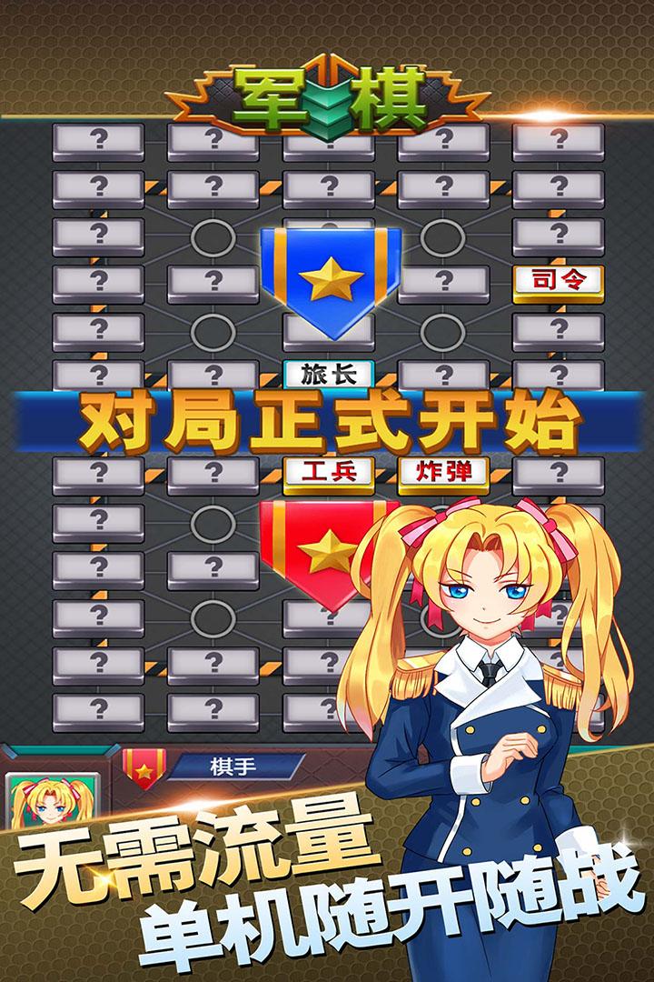 军棋软件截图3