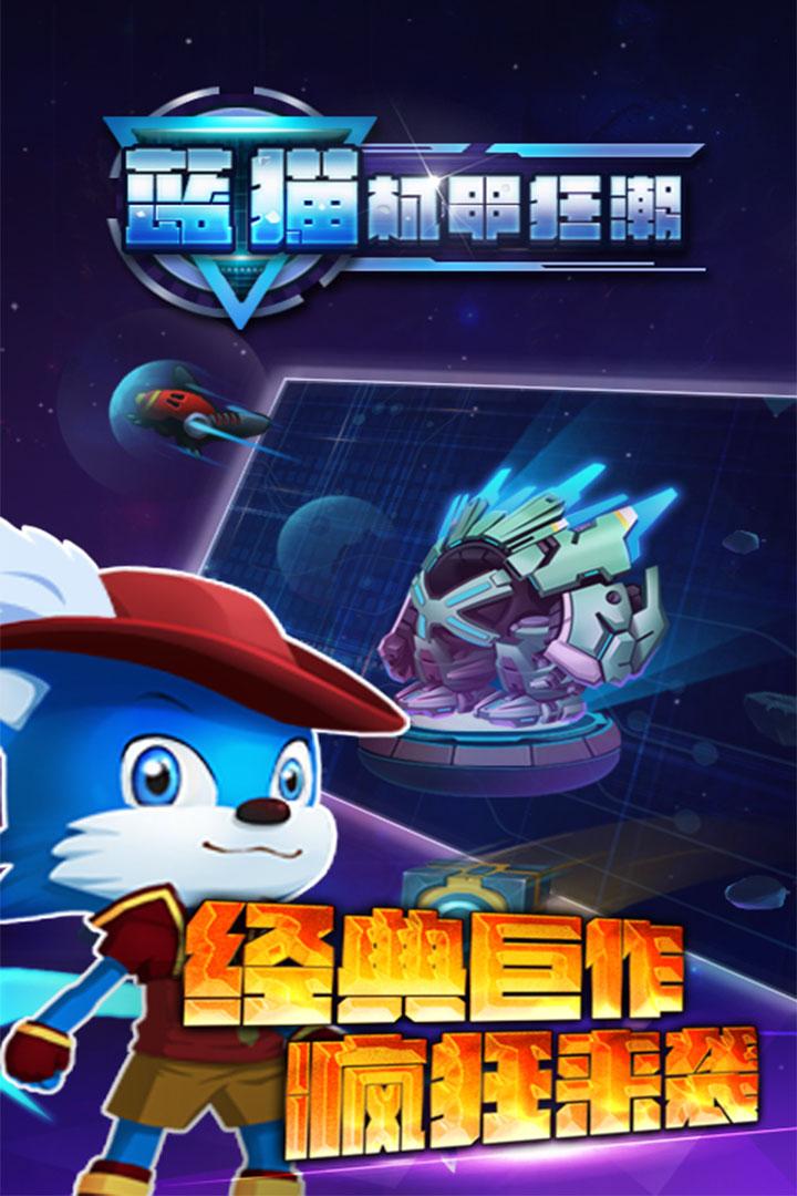 蓝猫:机甲狂潮软件截图1