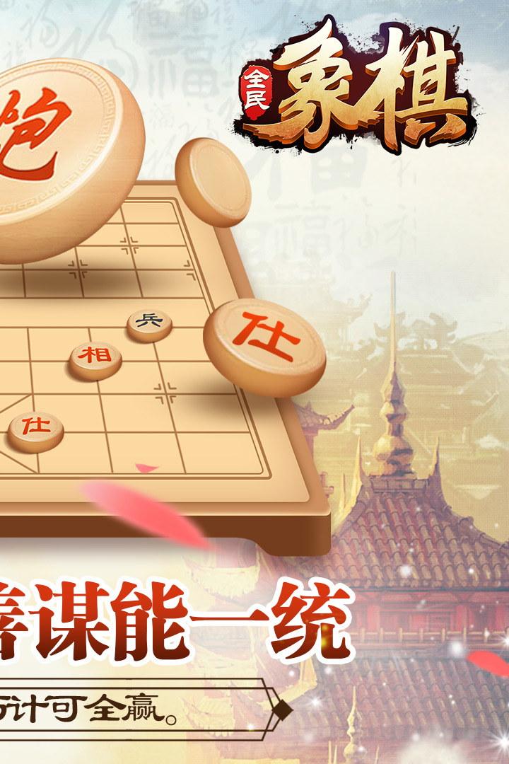 全民象棋软件截图3