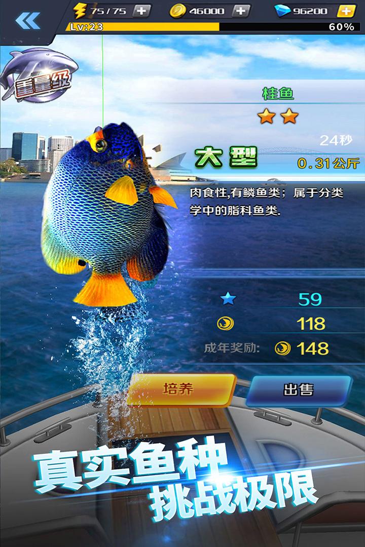 啪啪钓鱼软件截图2