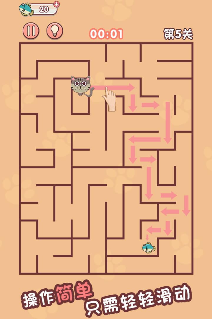 迷宫闯关达人软件截图3