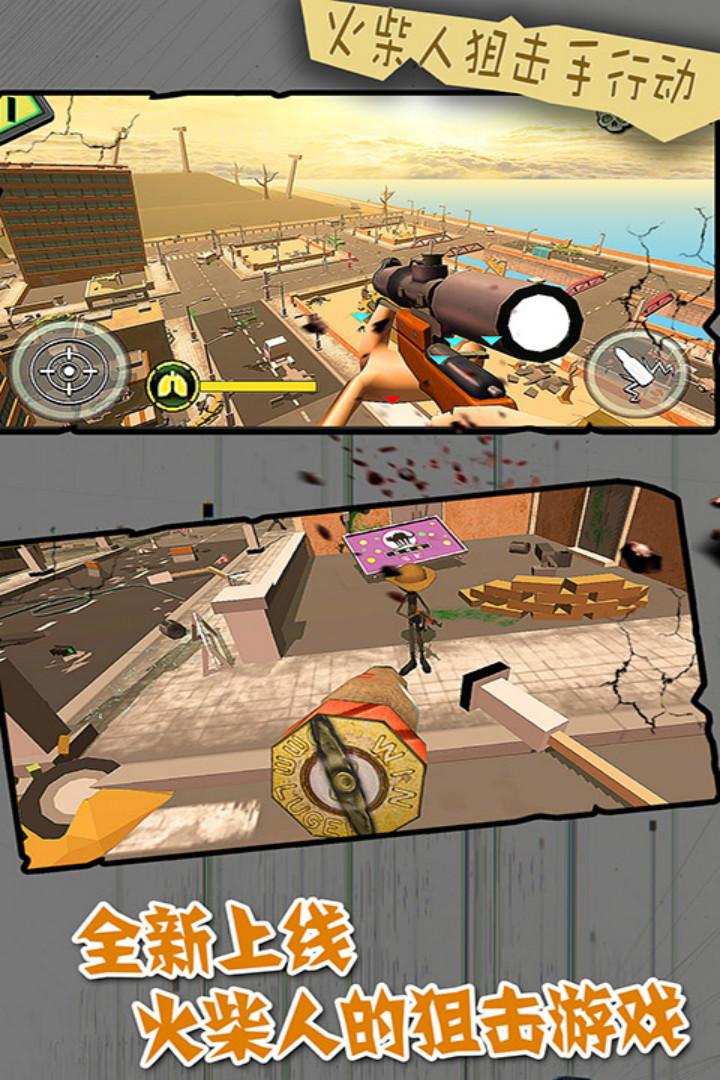 火柴人狙击手行动软件截图0