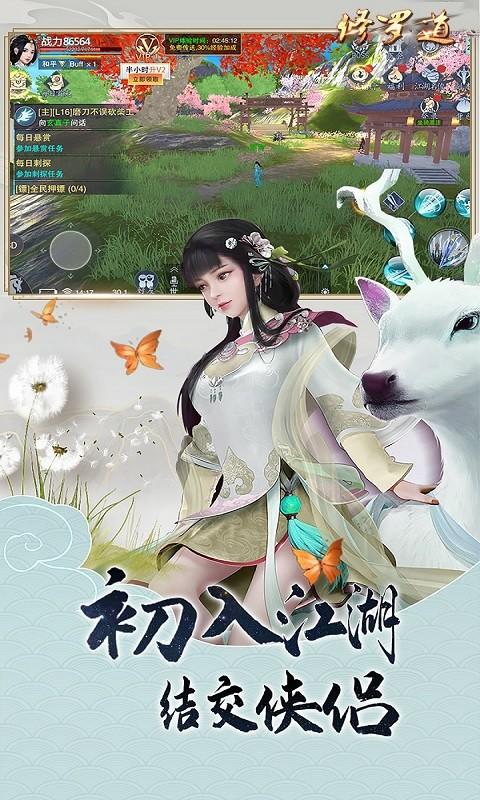 修罗道Online(剑破苍穹)软件截图1