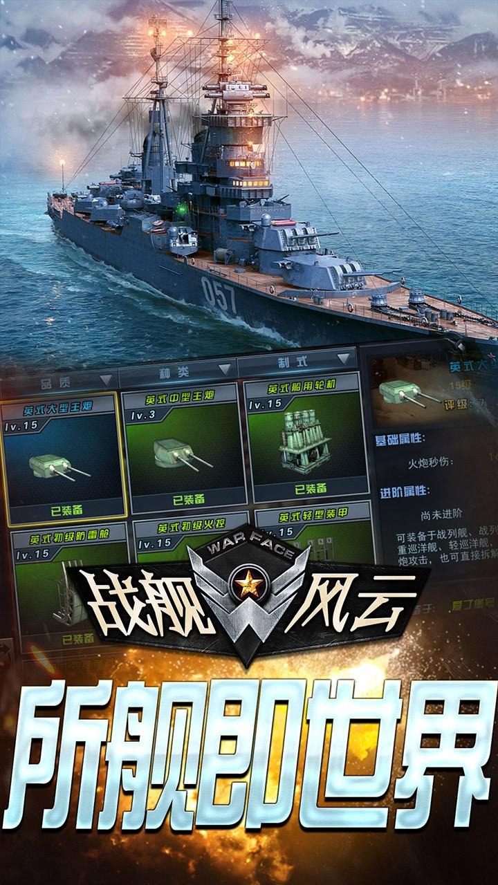 战舰风云BT(定制送648)软件截图4