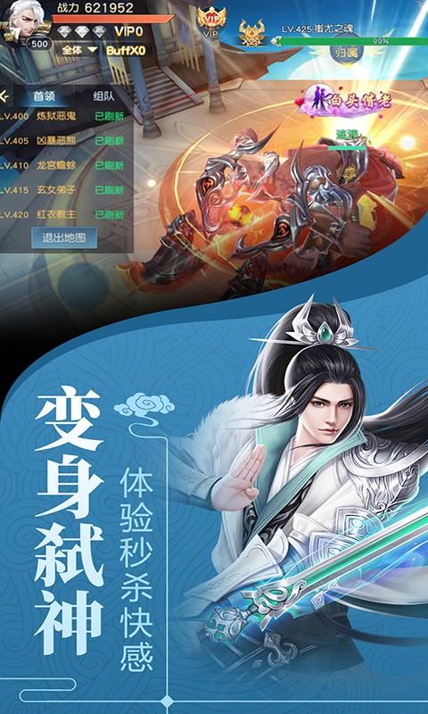 剑舞龙城3D软件截图3