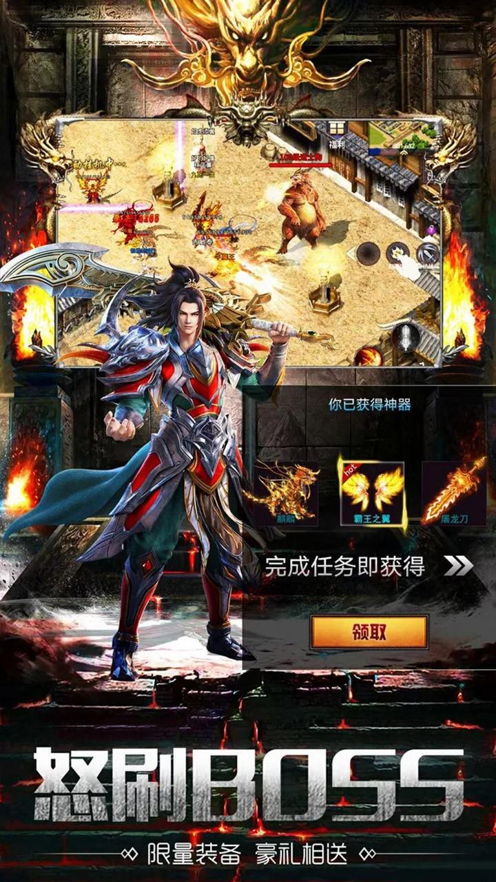 大汉龙腾(热血高爆)软件截图4
