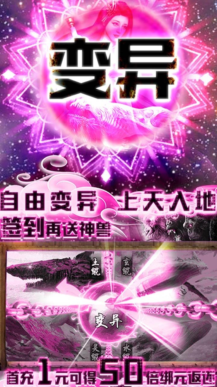 星云纪(上线送神兽)BT版