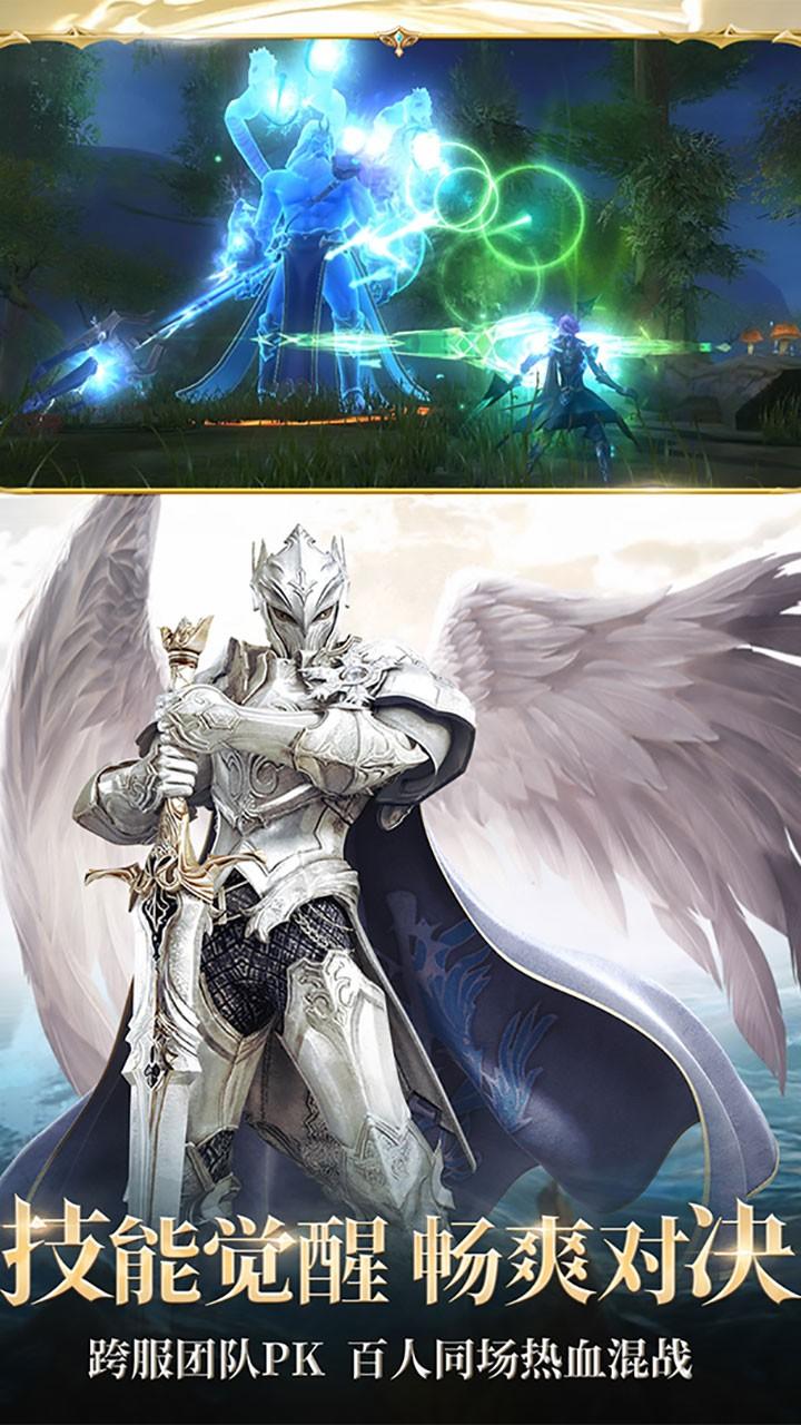 神域天堂(天使降临)软件截图3