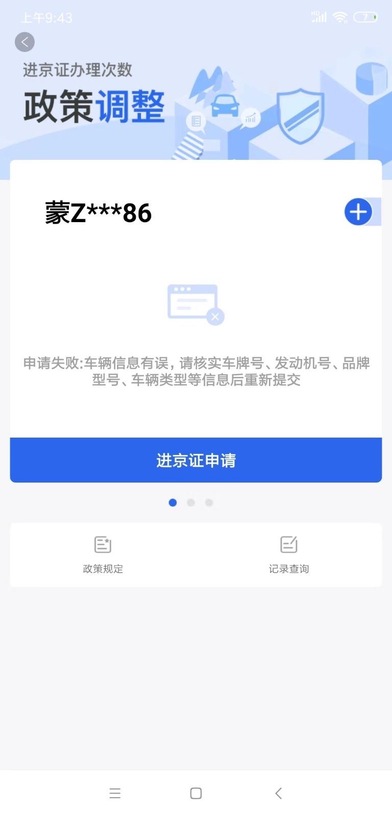 北京交警软件截图3