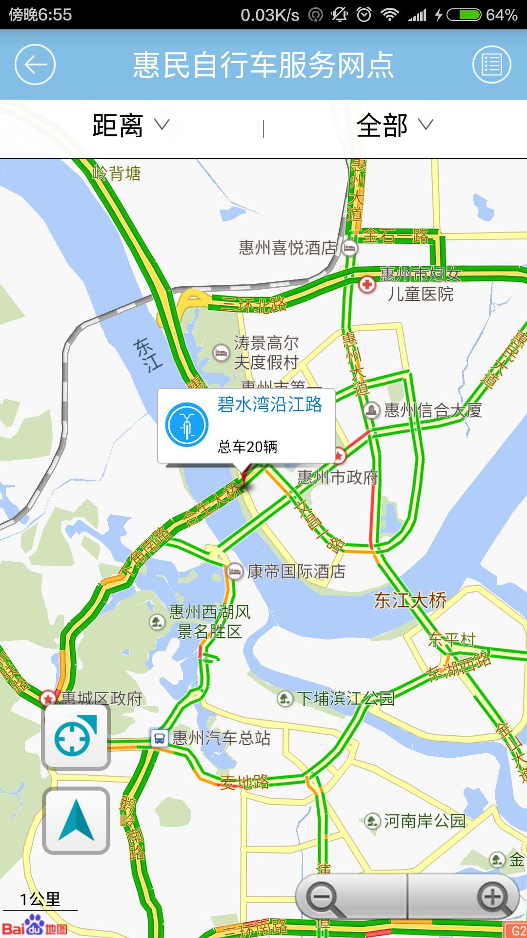 惠民交通软件截图2