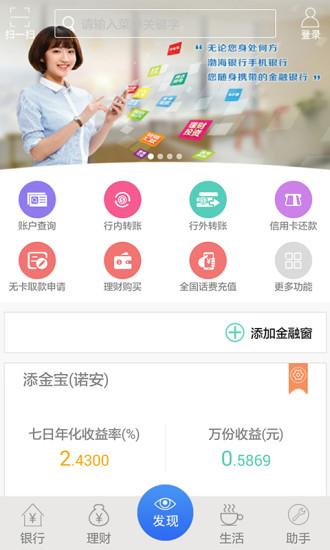 渤海银行手机银行软件截图3