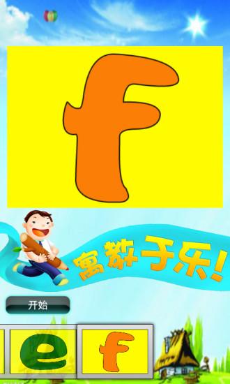 拼音字母拼图儿童益智游戏软件截图2
