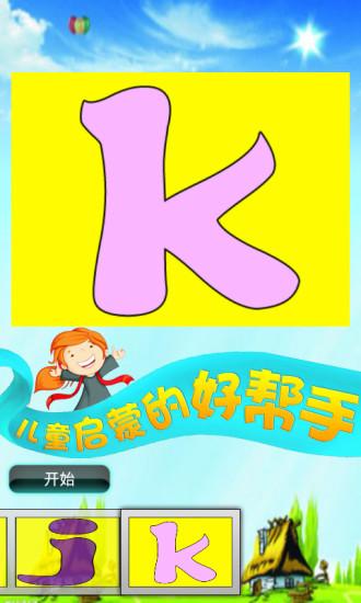拼音字母拼图儿童益智游戏软件截图4