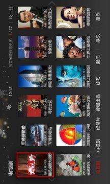 搜狐视频TV版软件截图2