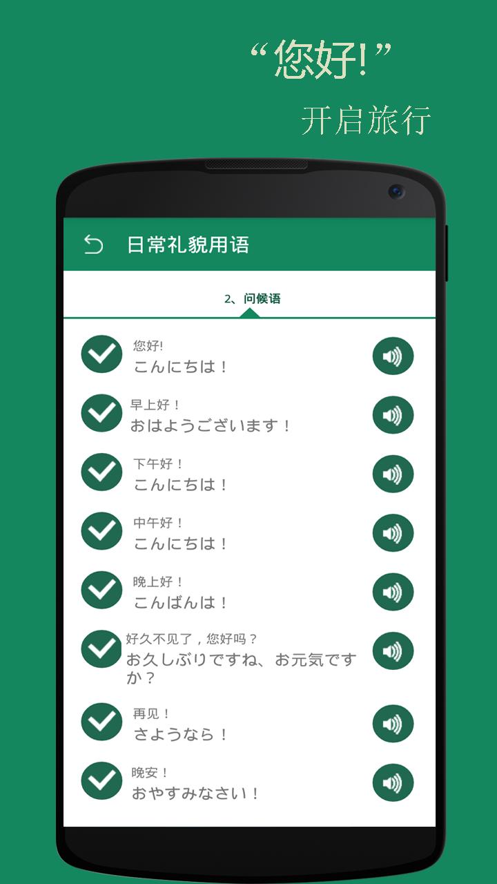 基础日语口语