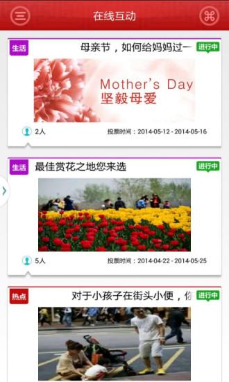 中国大丰软件截图1