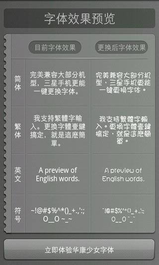 华康少女体-免ROOT换字体软件截图1