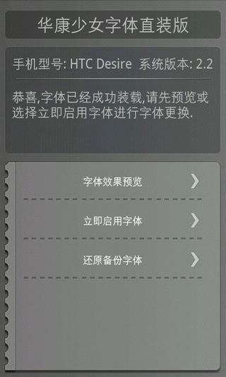 华康少女体-免ROOT换字体软件截图4