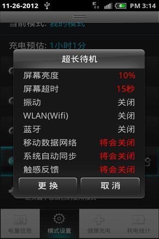 超强省电王软件截图3