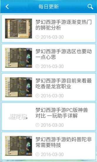 梦幻西游手游超级助手软件截图3