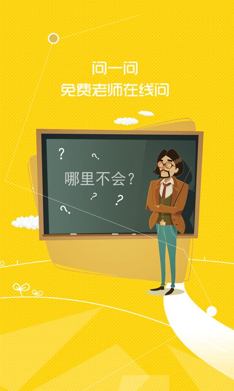 辽海微课堂软件截图3