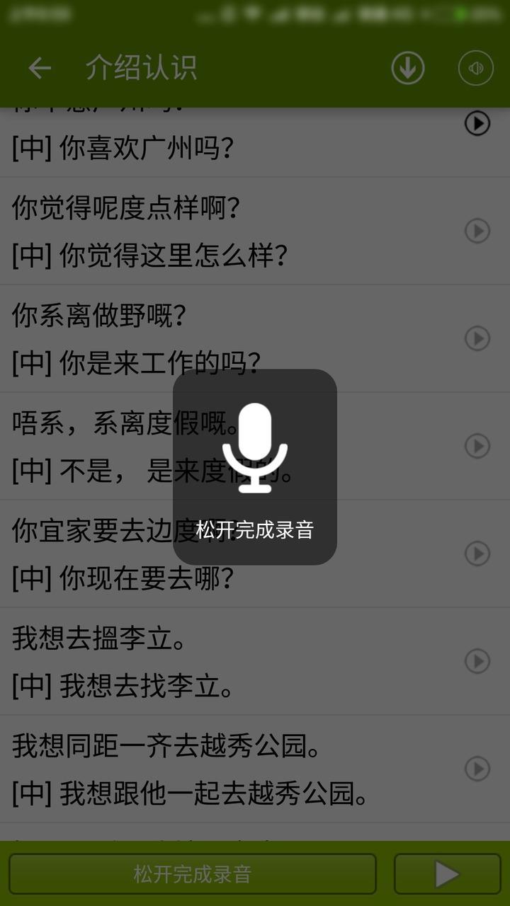 学说广东话