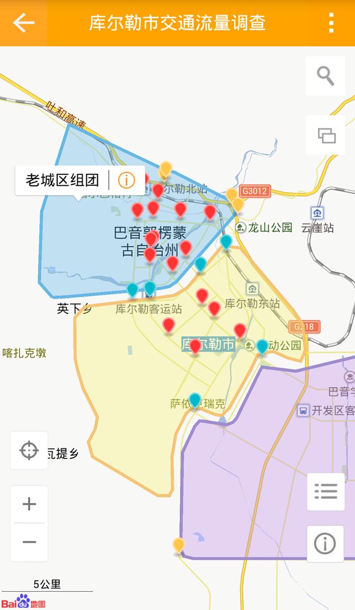 地图慧软件截图1
