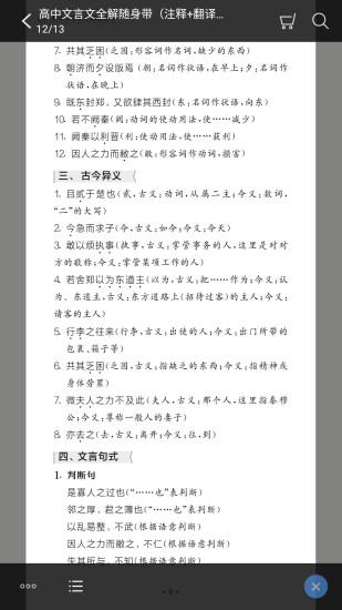 高中文言文全解软件截图4