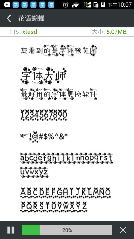 更换字体管家软件截图3