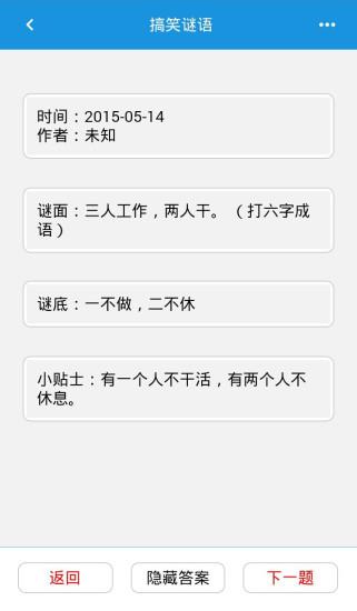 汉谜网Lite软件截图3