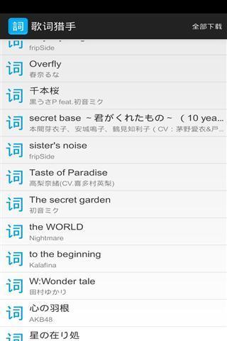 歌词王软件截图4