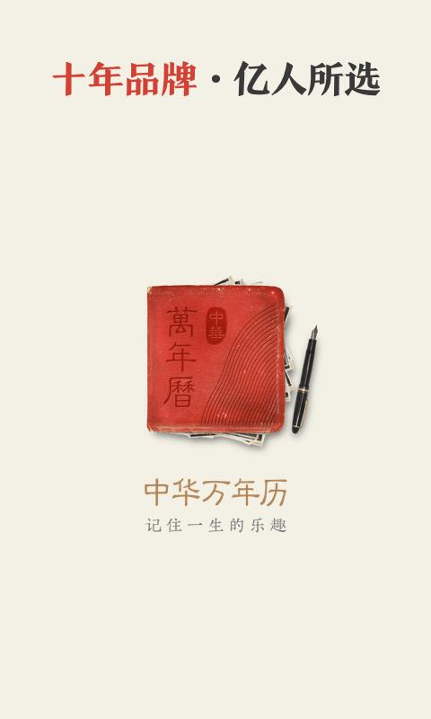 中华万年历软件截图0