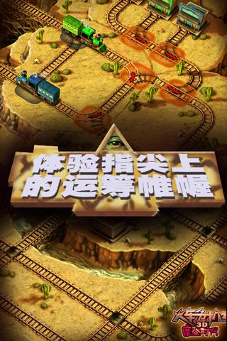 3D火车危机2摩登时代软件截图4