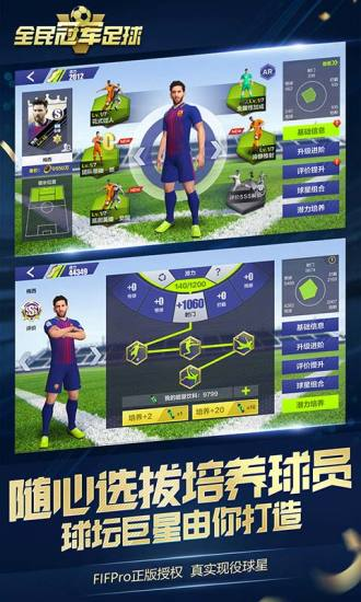 全民冠军足球软件截图3