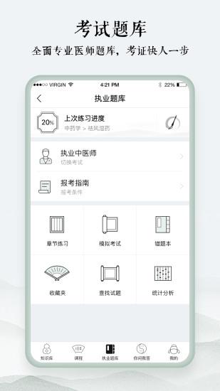 中医通软件截图3