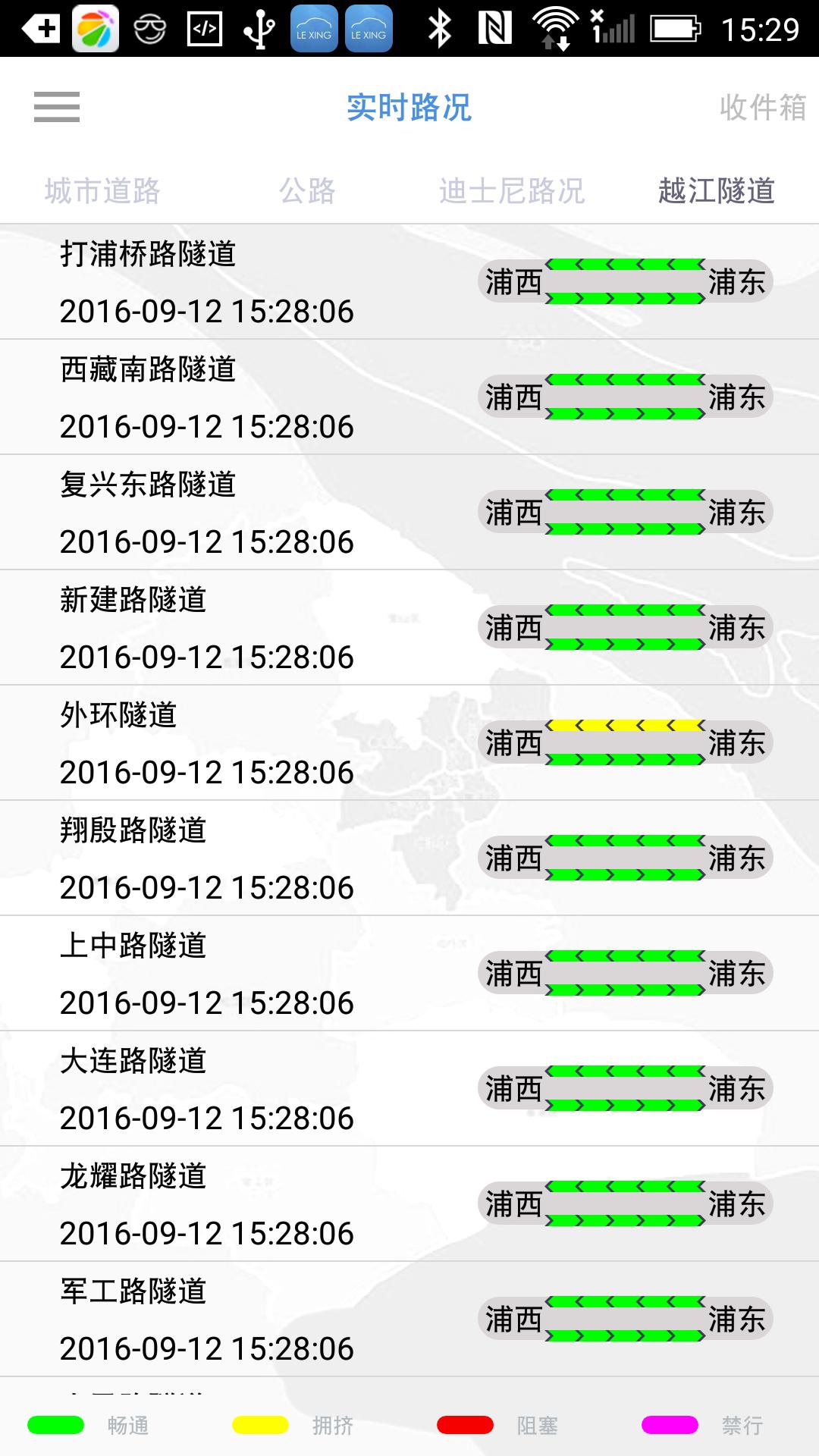 乐行上海软件截图2