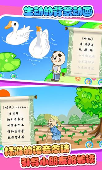 儿童宝宝学唐诗软件截图2