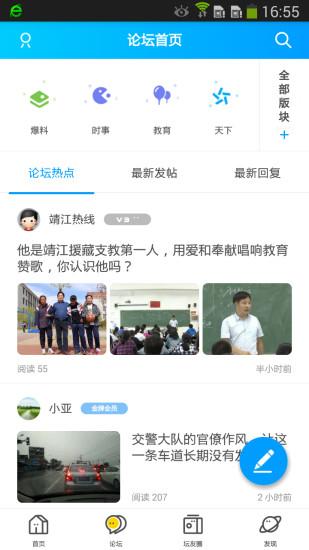 新靖江论坛软件截图2