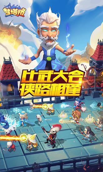 梦塔防手游(自走棋玩法)软件截图4