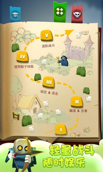 骰子猎人软件截图4
