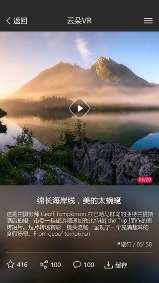云朵VR软件截图2