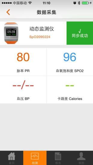 橙意健康软件截图2